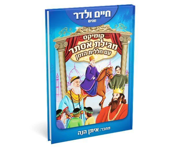 מגילת אסתר עם חללית הזמן ספר ילדים