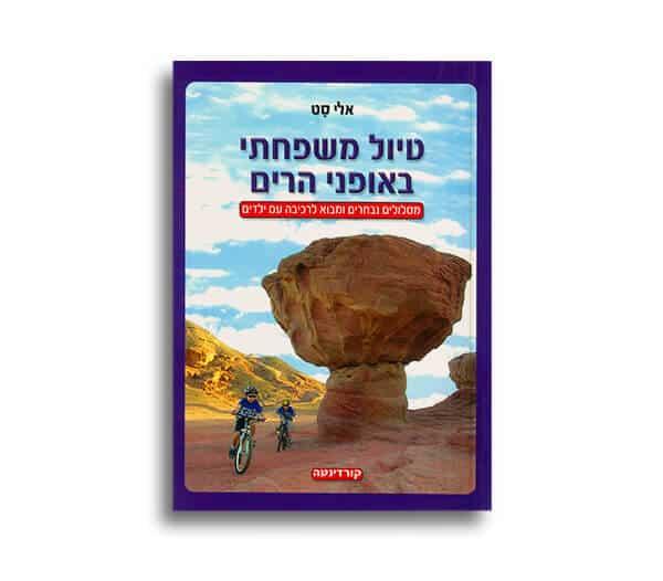 טיול משפחתי באופני הרים אליעזר זקס